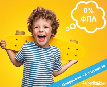 0% ΦΠΑ σε βρεφικά & παιδικά προιόντα