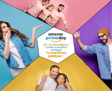 Amazon Prime Day 2020 – Τι είναι και πού να βρείτε τις καλύτερες προσφορές;